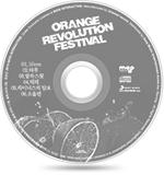 ORANGE REVOLUTION FESTIVAL