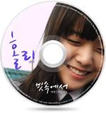 영화 '홀리' OST